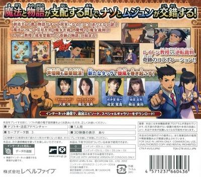 レイトン教授VS逆転裁判 3DS backM (AVSJ)