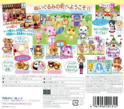 ぬいぐるみのケーキ屋さん 〜魔法のパティシエール〜 3DS backM (AWCJ)