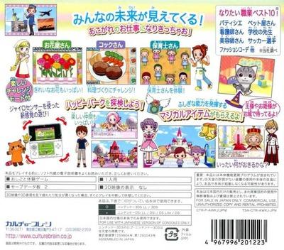 おしごとテーマパーク2 3DS backM (AWKJ)
