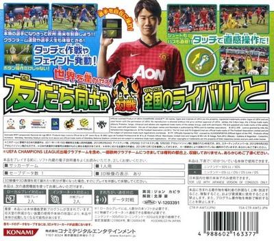 ワールドサッカーウイニングイレブン 2013 3DS backM (AWTJ)