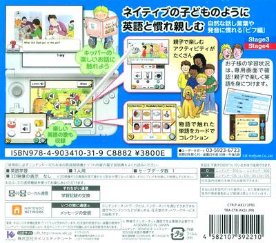 キッパーのえいご教室 Floppy's Phonics vol.2 ビフ編 3DS backM (AX2J)