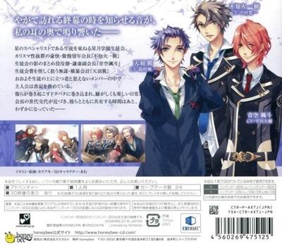 Starry☆Sky〜in Winter〜3D 3DS backM (AX7J)