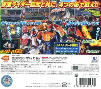 仮面ライダー トラベラーズ戦記 3DS backM (AXAJ)