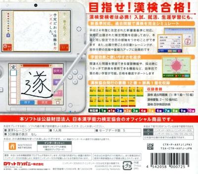 公益財団法人日本漢字能力検定協会 漢検トレーニング 3DS backM (AXFJ)