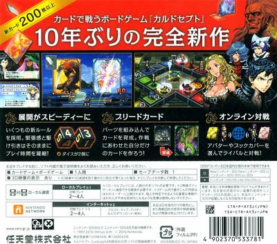 カルドセプト リボルト 3DS backM (AY3J)