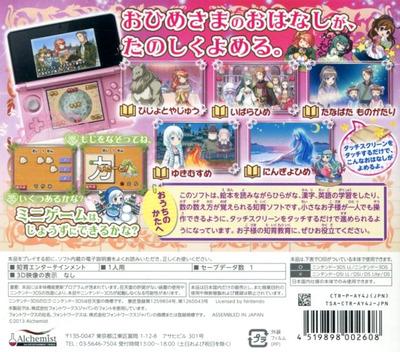 子供に安心して与えられるゲームシリーズ 世界名作童話 親子で読めるゲーム絵本 プリンセス編 3DS backM (AY4J)