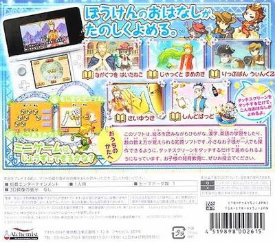 子供に安心して与えられるゲームシリーズ 世界名作童話 親子で読めるゲーム絵本 冒険編 3DS backM (AY5J)