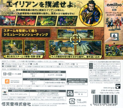 Code Name: S.T.E.A.M. リンカーンVSエイリアン 3DS backM (AY6J)