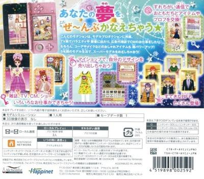 モデル☆おしゃれオーディション ドリームガール 3DS backM (AYCJ)