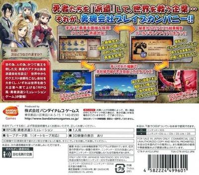 勇現会社ブレイブカンパニー 3DS backM (AYGJ)