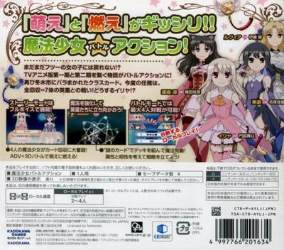 Fate/kaleid liner プリズマ☆イリヤ 3DS backM (AYLJ)