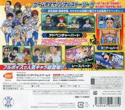 弱虫ペダル 明日への高回転 3DS backM (AYPJ)