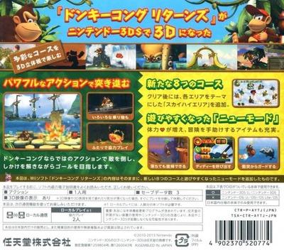 ドンキーコング リターンズ 3D 3DS backM (AYTJ)