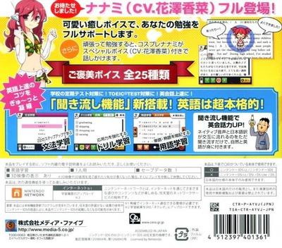 ナナミと一緒に学ぼ!English上達のコツ 3DS backM (AYVJ)