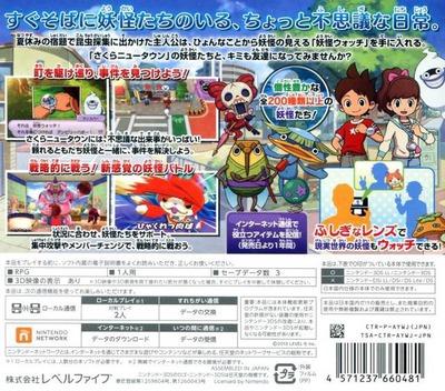 妖怪ウォッチ 3DS backM (AYWJ)