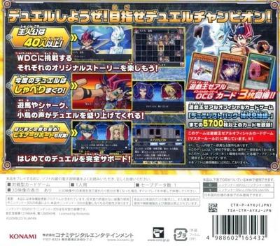 遊戯王 ZEXAL 激突!デュエルカーニバル! 3DS backM (AYXJ)