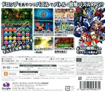 パズドラZ 3DS backM (AZGJ)