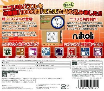 ニコリの数独3D 第二集 〜8つのパズルで1000問〜 3DS backM (AZNJ)