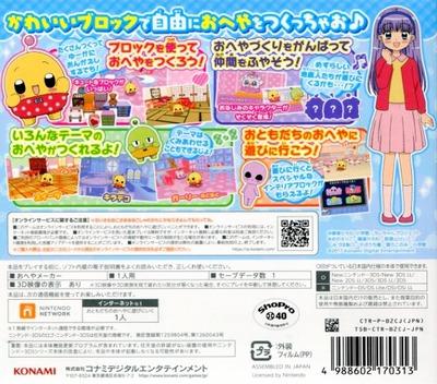 プリプリちぃちゃん!! プリプリ デコるーむ! 3DS backM (B2CJ)