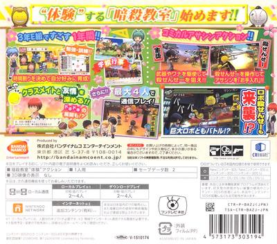 暗殺教室 アサシン育成計画!! 3DS backM (BA2J)