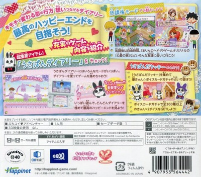 12歳。~恋する Diary~ 3DS backM (BA7J)