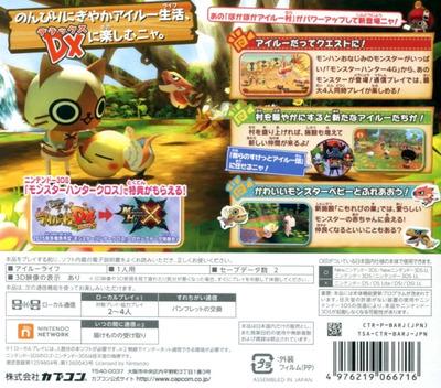 モンハン日記 ぽかぽかアイルー村DX 3DS backM (BARJ)