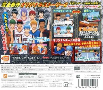 黒子のバスケ 勝利へのキセキ 3DS backM (BASJ)