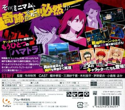 ハマトラ Look at Smoking World 3DS backM (BATJ)