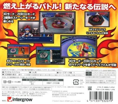 メタルファイト ベイブレード 4DxZEROG アルティメットトーナメント 3DS backM (BBBJ)