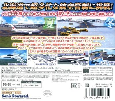 ぼくは航空管制官 エアポートヒーロー3D 新千歳 with JAL 3DS backM (BBKJ)