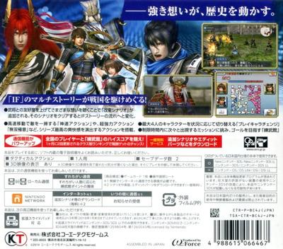 戦国無双 Chronicle 3 3DS backM (BC4J)