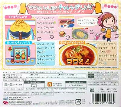 クッキングママ5 3DS backM (BC5J)