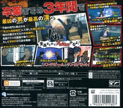 喧嘩番長6〜ソウル&ブラッド〜 3DS backM (BC6J)