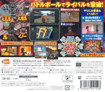 戦闘中 伝説の忍とサバイバルバトル! 3DS backM (BCBJ)