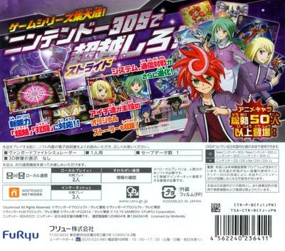カードファイト!! ヴァンガードG ストライド トゥ ビクトリー!! 3DS backM (BCFJ)