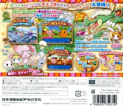チョコ犬のちょこっと不思議な物語 ショコラ姫と魔法のレシピ 3DS backM (BCHJ)