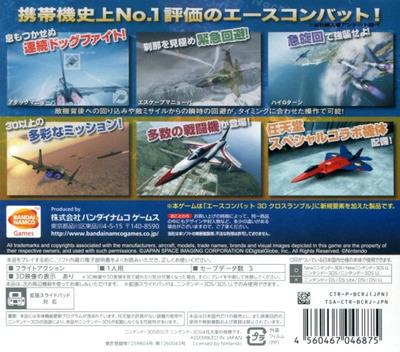 エースコンバット 3D クロスランブル+ 3DS backM (BCRJ)