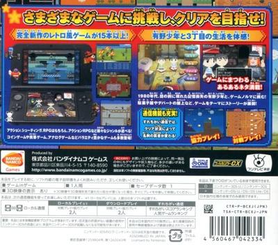 ゲームセンターCX3丁目の有野 3DS backM (BCXJ)