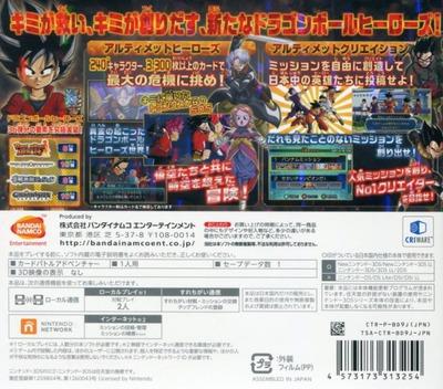 ドラゴンボールヒーローズ アルティメットミッションX 3DS backM (BD9J)