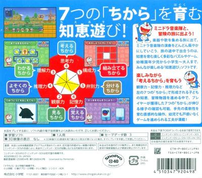 ドラちえ ミニドラ音楽隊と7つの知恵 3DS backM (BDCJ)