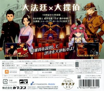大逆転裁判 -成歩堂龍ノ介の冒險- 3DS backM (BDGJ)