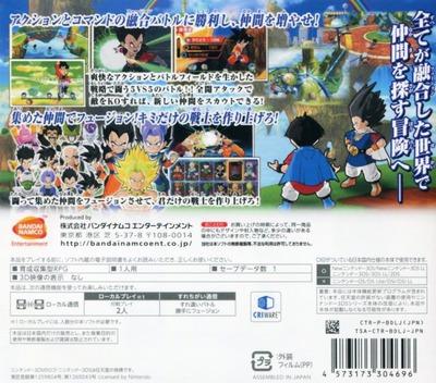 ドラゴンボールフュージョンズ 3DS backM (BDLJ)