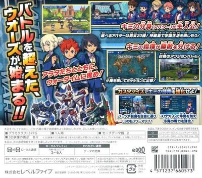 ダンボール戦機ウォーズ 3DS backM (BDNJ)
