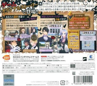 魔界王子 devils and realist 代理王の秘宝 3DS backM (BDPJ)
