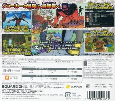 ドラゴンクエストモンスターズ ジョーカー3 プロフェッショナル 3DS backM (BDQJ)