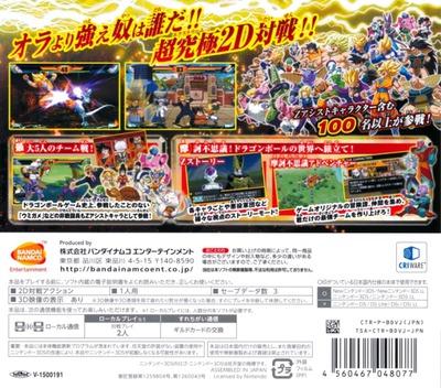 ドラゴンボールZ 超究極武闘伝 3DS backM (BDVJ)