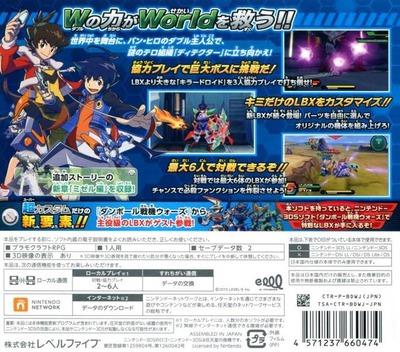 ダンボール戦機W 超カスタム 3DS backM (BDWJ)