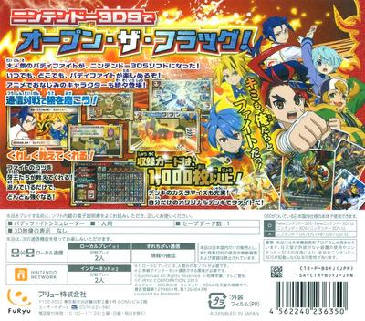 フューチャーカード バディファイト 友情の爆熱ファイト! 3DS backM (BDYJ)