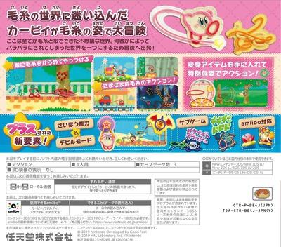 毛糸のカービィ プラス 3DS backM (BE4J)