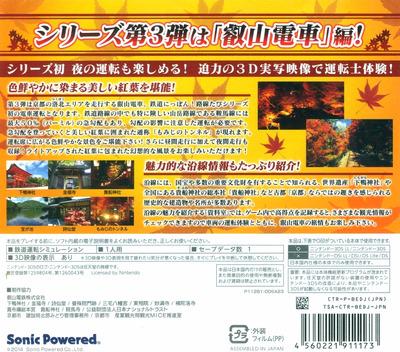 鉄道にっぽん!路線たび 叡山電車編 3DS backM (BEDJ)